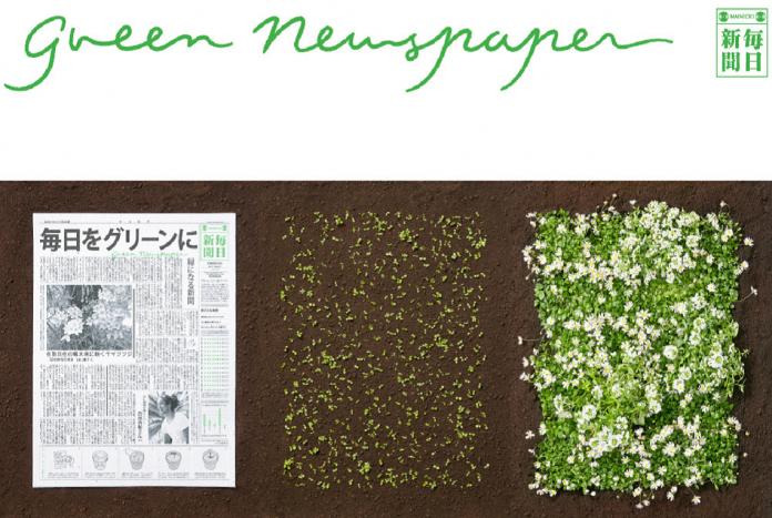 zelene novine